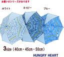 ●20新作●新幹線プリントアンブレラ(傘)(40〜50cm)【Hungry Heart/ハングリーハート】入園準備・入学準備/男の子…