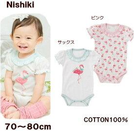 10858ee2b5dab 定番新作○フラミンゴ半袖ボディオール(70cm〜80cm) nishiki