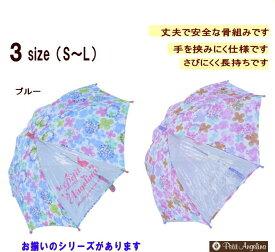 ●水彩フラワー柄アンブレラ(傘)女の子(45〜55cm)プチアンジェリーナ 女の子の傘 レイングッズ 花柄 子供用