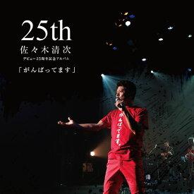 佐々木清次25周年記念アルバム「がんばってます」