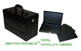 《セット割引》 スライド3段トレー 引き出し付き 瓶立てスペース有り メイクボックス 黒 & カスタム メイクアップパレットケース 《送料無料》同じ黒のパスコ素材 お揃いでお安く ボックス一番下のトレーは引出しで取り出して使えます