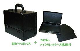 《セット割引》 人気のスライド2段トレー 瓶立てスペース有り メイクボックス 黒 & カスタム メイクアップパレットケース 《送料無料》カスタム出来るメイクパレットケースを付けて
