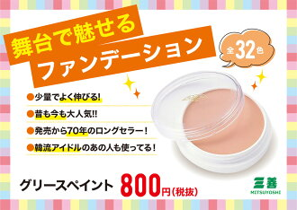 """«Miyoshi mitsuyoshi""""grease paint 8 and Dolan in the typical cosmetic products can choose from 32 g"""" cat POS DM flights (non-pulling dynasty) """"stage play for for a wide range of character makeup, Japanese bride, dance makeup base Foundation? s part in sto"""