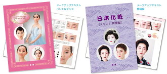 """You can choose from two """"Miyoshi mitsuyoshi"""" makeup """"cat POS DM flight response (non-cash)"""" junior Ballet about dance makeup, white makeup, your hair makeup, makeup man"""