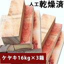 【薪/マキ/まき】欅(ケヤキ)3箱(1箱約16kg)人工乾燥済/長さ約28cm/キャンプ・アウトドア・薪ストーブ・災害備蓄用…