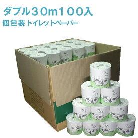 スリーハート [業務用1個包装]トイレットペーパー ダブル 30m 100個入り珍しいダブルの業務用/牧製紙工場/ホルダー