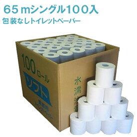 [ちょっと長めな業務用]無包装トイレットペーパー シングル65m ぎっしり100個入りふんわり柔らかソフトタイプ!/牧製紙工場/ホルダー