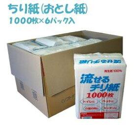 [トイレに流せる平判ちり紙]流せるチリ紙1000枚×6パック入水洗トイレに流せます!/チリ紙/落とし紙/ペットシート/介護牧製紙工場