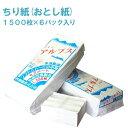 [トイレに流せる平判ちり紙]マキのアルプス 1500枚×6パック入水洗トイレに流せます!安心のセミハードタイプのチリ紙…