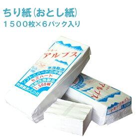 [トイレに流せる平判ちり紙]マキのアルプス 1500枚×6パック入水洗トイレに流せます!安心のセミハードタイプのチリ紙!/チリ紙/落とし紙/ペットシート/介護牧製紙工場