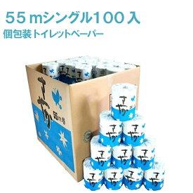 さやか [業務用1個包装]トイレットペーパー シングル 55m 100個入り再生紙/牧製紙工場/粗品/景品