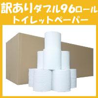 在庫処分品の訳ありトイレットペーパー 無包装27.5〜30mダブル 96個入り 数量限定のアウトレット国産品/業務用/