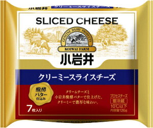 小岩井クリーミースライスチーズ(醗酵バター仕込み)126g(7枚入)×【12個セット】
