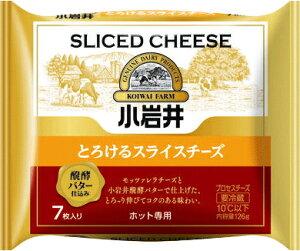 小岩井とろけるスライスチーズ(醗酵バター仕込み)126g(7枚入)×【12個セット】