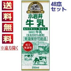 【送料無料込み※遠方除く】小岩井牛乳 LL200mlスリム紙パック(常温保存可能品)【48本(2ケース)セット】