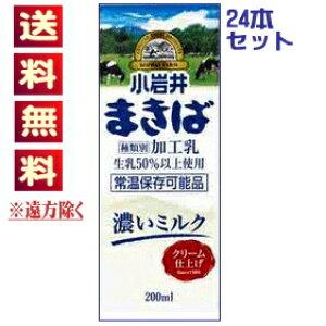 【送料無料込み※遠方除く】小岩井まきば牛乳 濃いミルク LL200mlスリム紙パック(常温保存可能品)【24本(1ケース)セット】(お得意様セット)