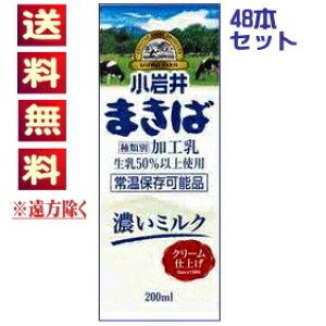 【送料無料込み※遠方除く】小岩井まきば牛乳 濃いミルク LL200mlスリム紙パック(常温保存可能品)【48本(2ケース)セット】