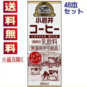 【送料無料込み※遠方除く】小岩井コーヒー牛乳 LL200mlスリム紙パック(常温保存可能品)【48本(2ケース)セット】