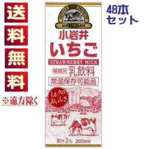 【送料無料込み※遠方除く】小岩井いちご牛乳 LL200mlスリム紙パック(常温保存可能品)【48本(2ケース)セット】