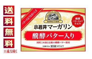 【送料無料込み※遠方除く】小岩井マーガリン醗酵バター入り 180g×【20個セット】