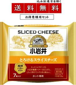 【送料無料込み※遠方除く】小岩井とろけるスライスチーズ(醗酵バター仕込み)126g(7枚入)×【12個セット】