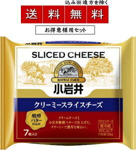 【送料無料込み※遠方除く】小岩井クリーミースライスチーズ(醗酵バター仕込み)126g(7枚入)×【12個セット】
