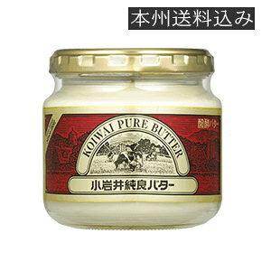 小岩井純良バター瓶(ビン)160g×【10個セット】(送料込み※遠方を除く)