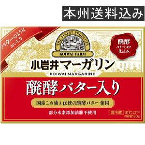 小岩井マーガリン醗酵バター入り 180g×【10個セット】(送料込み※遠方を除く)
