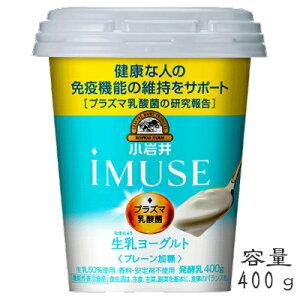 小岩井iMUSEイミューズ生乳ヨーグルト「新容量タイプ」【400g×6個セット】