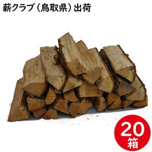 ナラ乾燥薪36cm大中割 20箱(500kg) 宅配便で配送します 日祝のお届けが可能です 薪の単価がお得です。 蒔 まき たきぎ【ご予約可能】