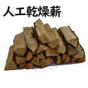 (人工乾燥薪)ナラ乾燥薪36cm大中割 22kg箱入 宅配便 薪ストーブ、暖炉用の定番 キャンプ、アウトドア 焚き火に最適  蒔 まき たきぎ