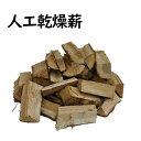 (人工乾燥)ナラ乾燥薪21cm大中割 22kg箱入 宅配便 当店でいちばん短いナラ薪。小型ストーブや焚火台におすすめです 6ヶ月以上自然乾燥 蒔 まき たきぎ