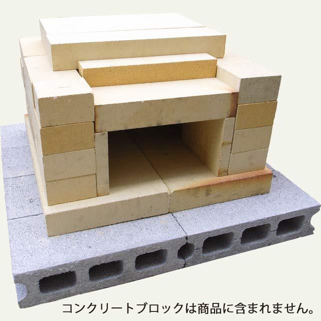 耐火レンガ製家庭用ミニ石窯キット|組み立てかんたん、形を変えてバーベキュー用にも使えます|ピザ窯|石釜キット|ピザ釜|ピザ窯