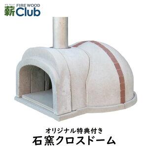 【冷凍生地玉と水牛乳モッツァレラをプレゼント】石窯クロスドーム(タイル:レッド) コンパクトで簡単に設置可能なドーム形状の本格的な石窯キット。燃料に薪を使います ピザ窯 石釜