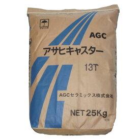アサヒキャスター CA13T 25kg 袋入 耐火セメント 石窯つくりの目地材として 耐火セメント 石釜