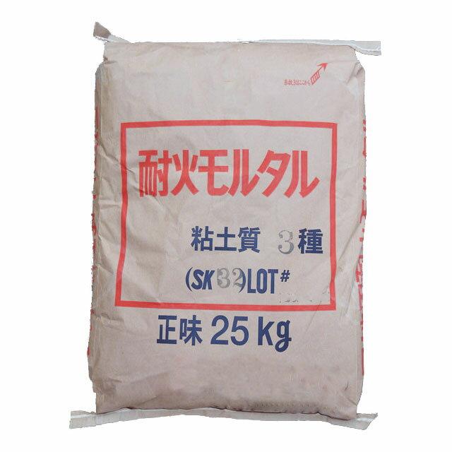 耐火モルタル 25kg 袋入