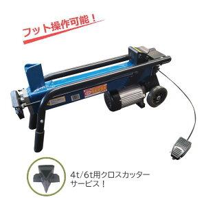 シンセイ 薪割り機 6トン 電動 フットペダル式 クロスカッター付き 代引不可