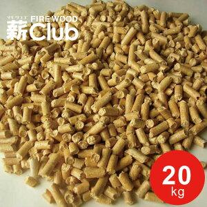 ホワイトペレット 20kg 袋詰 樹皮を含まない樹幹のみ使用したピュアな木質(木部)ペレット ペレットストーブ用 燃料