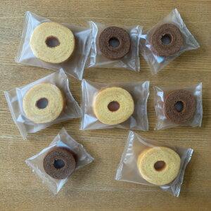 朝食用 バームクーヘン ミルク味 チョコ味 個包装 各4個 合計 8個 セット / プレミアム アウトレット バウムクーヘン 訳あり 送料無料 工場直送 / アレンジにぴったり ふんわり 優しい シンプ