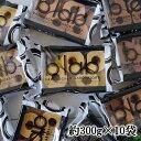 【特別企画】おまかせ10袋 プレミアム アウトレット バウムク—ヘン / 5種類 から 7種類 の バームクーヘン セット