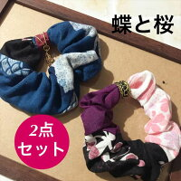 送料無料!蝶と桜の手作りシュシュ2点セットハンドメイド