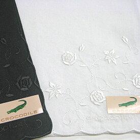 ハンカチ レディース 白 黒 フォーマル クロコダイル バラ 花刺繍 レース 無地 冠婚葬祭 結婚式 ウエディングドレス ブランド 婦人 メール便