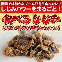 食べるしじみ【送料無料】600円