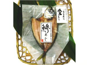 宇和海霜降りアジ(愛媛県産)鯵/鰺/干物/愛媛県産/海産物/お歳暮/お中元