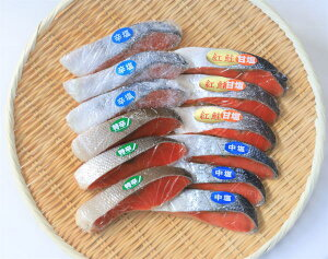鮭 さけ 紅鮭 紅サケ 切り身 朝食 お弁当 食べ比べ