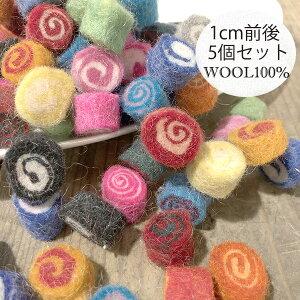 ネパール製カラフル羊毛ボールフェルトボール2トーンうずまきパーツ5個セット 小 ハンドメイドボンボンパーツアクセサリーヘアゴム、ガーランドモチーフ作りウール100%アロマデュフ