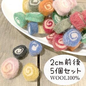 カラフル羊毛フェルトボール2トーンうずまきパーツ5個セット 大 ハンドメイドボンボンパーツアクセサリーヘアゴム 羊毛フェルトパーツ フェルトボール アロマデュフューザー