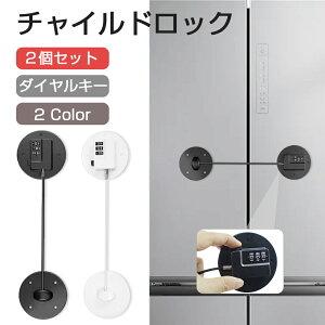 【2個セット】チャイルドロック 1個 冷蔵庫ロック ドアロック ベビーガード ベビーロック 安全ロック 耐震ラッチ ストッパー ダイヤル式 鍵なし 引き戸 戸棚 冷蔵庫の鍵 引き出し 子供 ドア