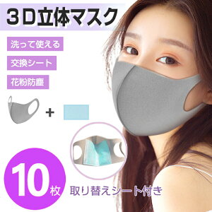 【2枚マスク+20枚取り替えシート】マスク マスク取り替えシート 交換式 マスクフィルター 伸縮性あり 繰り返し ポリウレタン 立体 洗える 紫外線 蒸れない 肌荒れしない 耳痛くない 男女兼