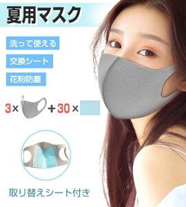 【3枚マスク+30枚取り替えシート】保湿マスク マスク取り替えシート マスクフィルター 伸縮性あり 繰り返し ポリウレタン 立体 洗える 紫外線 蒸れない 肌荒れしない 耳痛くない 男女兼用
